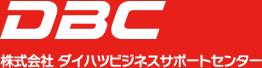 DBC 株式会社ダイハツビジネスサポートセンター