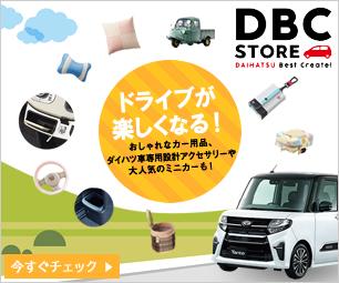 DBC STORE