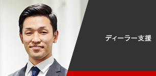 営業推進部 営業推進室 大阪営業G