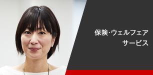 保険・ウェルフェア事業部 契約サポートG