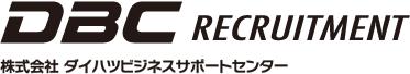 DBC RECRUITMENT 株式会社ダイハツビジネスサポートセンター