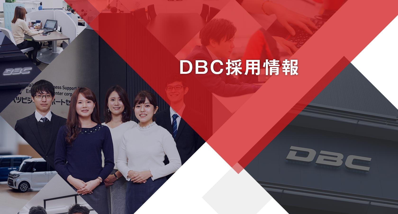 変化を楽しもう成長し続けるために DBC RECRUITMENT