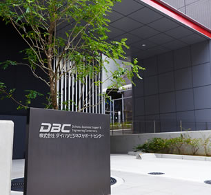 DBCってどんな会社?