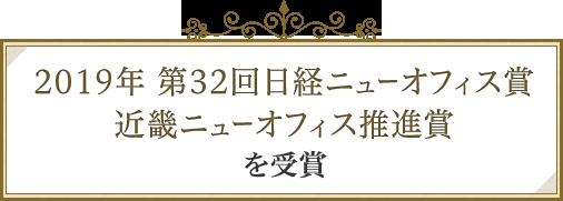 2019年 第32回日経ニューオフィス賞 近畿ニューオフィス推進賞を受賞