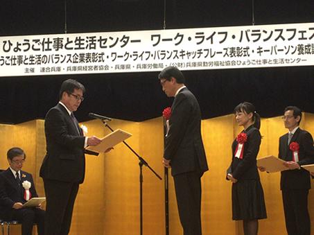 平成28年度 ひょうご仕事と生活のバランス企業表彰